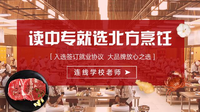 长沙北方厨师培训学校
